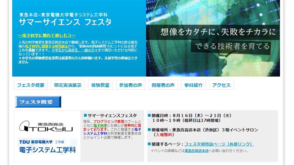 東京 電機 大学 マイ ページ